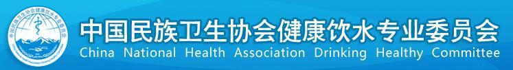 中国民族卫生协会健康饮水