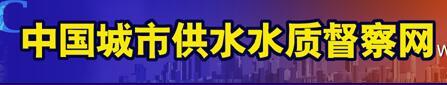 中国城市供水水质督察网